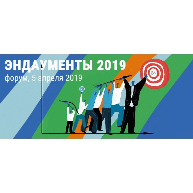 406fffd770c 5 апреля 2019Москва К.В. Будаева и А.А. Михайлова приняли участие в форуме «